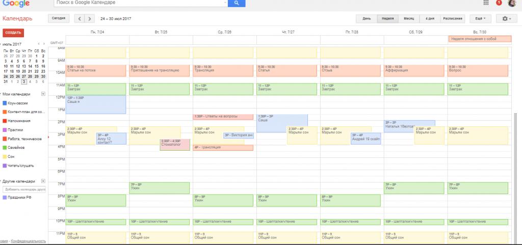 гугл-календарь